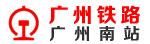 广州铁路局(广州南站)