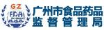 广州食品药品监督管理局